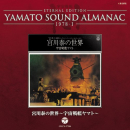 ANIMATION - ETERNAL EDITION YAMATO SOUND ALMANAC 1978-1 MIYAGA