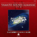 ANIMATION - ETERNAL EDITION YAMATO SOUND ALMANAC 1978-3 SARABA