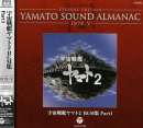 ANIMATION - ETERNAL EDITION YAMATO SOUND ALMANAC 1978-5 UCHUU