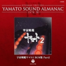ANIMATION - ETERNAL EDITION YAMATO SOUND ALMANAC 1978-6 UCHUU