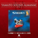 ANIMATION - ETERNAL EDITION YAMATO SOUND ALMANAC 1979-1 UCHUU