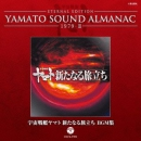 ANIMATION - ETERNAL EDITION YAMATO SOUND ALMANAC 1979-2 UCHUU