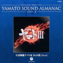 ANIMATION - ETERNAL EDITION YAMATO SOUND ALMANAC 1981-2 UCHUU