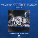 ANIMATION - ETERNAL EDITION YAMATO SOUND ALMANAC 1981-3 UCHUU