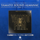ANIMATION - ETERNAL EDITION YAMATO SOUND ALMANAC 1982-1 UCHUU